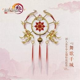 剑网3舞歌千城挂件怎么获得?