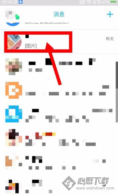 手机QQ情侣闺蜜基友亲密关系绑定教程_wishdown.com
