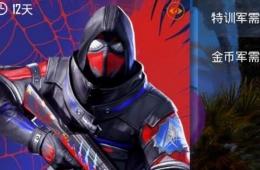 和平精英蜘蛛侠套装怎么获得?