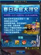 DNF夏日海底大寻宝活动怎么玩?
