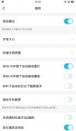 手机QQ的简洁模式怎么开启?