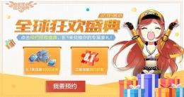 QQ飞车手游8.1全球狂欢盛典活动介绍