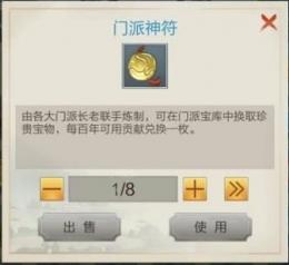 玄元剑仙门派神符怎么获得?
