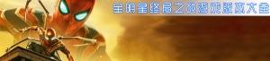 全明星终局之战游戏版本大全