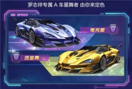 QQ飞车手游星舞者上线时间介绍