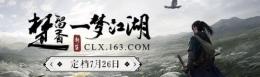 楚留香手游改名一梦江湖是怎么回事?