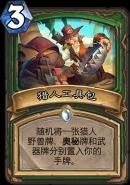 《炉石传说》奥丹姆奇兵猎人新卡猎人工具包介绍