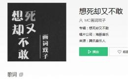 抖音井胧版《想死却又不敢》歌曲在线试听及歌词MV视频