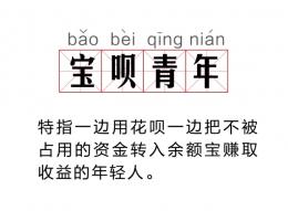 """""""宝呗青年""""是什么意思 """"宝呗青年""""怎么?#29616;?/></a></span>           <dl>            <dt><a href="""
