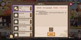 阴阳师京东联动头像框怎么获得?