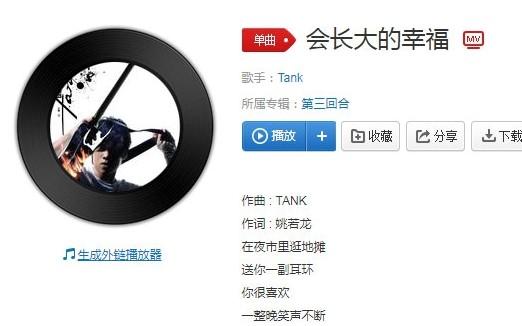 抖音Tank版《会长大的幸福》歌曲在线试听及歌词MV视频