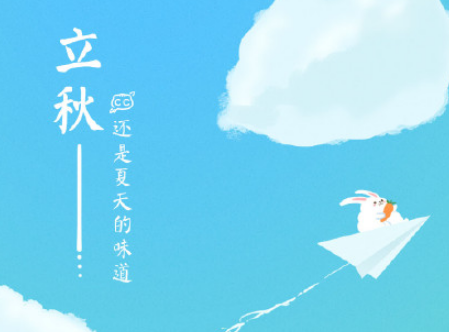 2019立秋节气祝福语说说大全