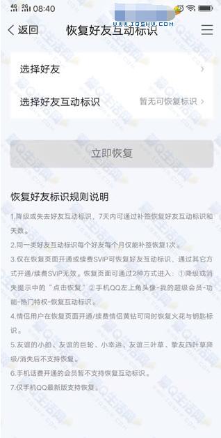 QQ好友互动标识恢复方法介绍