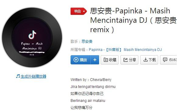 抖音思安贵版《Masih Mencintainya》歌曲在线试听及歌词