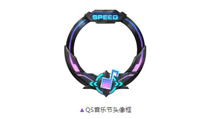 QQ飞车手游QS音乐节头像框怎么获取?