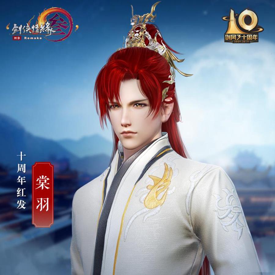 剑网3十周年红发棠羽怎么样?