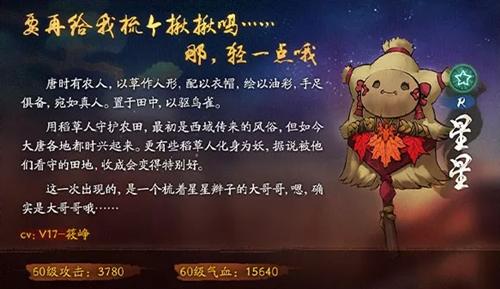 《神都夜行录》R妖灵星星技能介绍