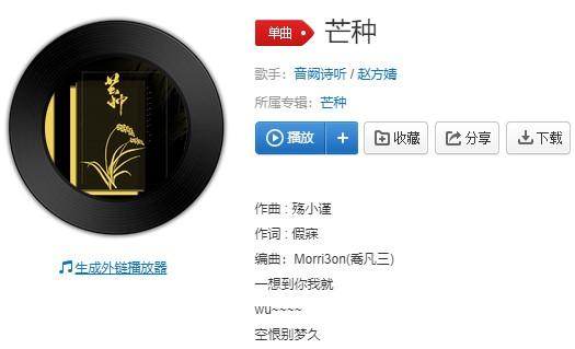 抖音赵方婧版《芒种》歌曲在线试听及歌词MV视频