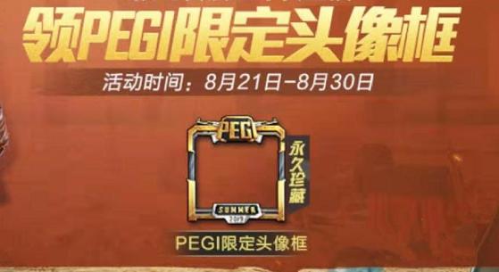 和平精英PEGI限定头像框怎么获得?