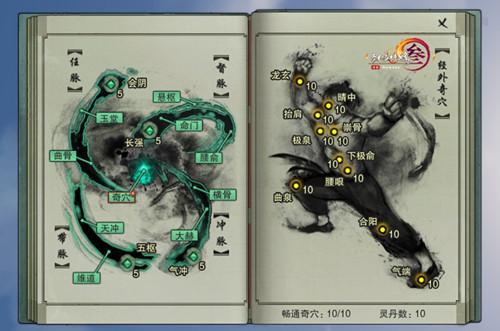 剑网3侠客忆活动任务完成攻略