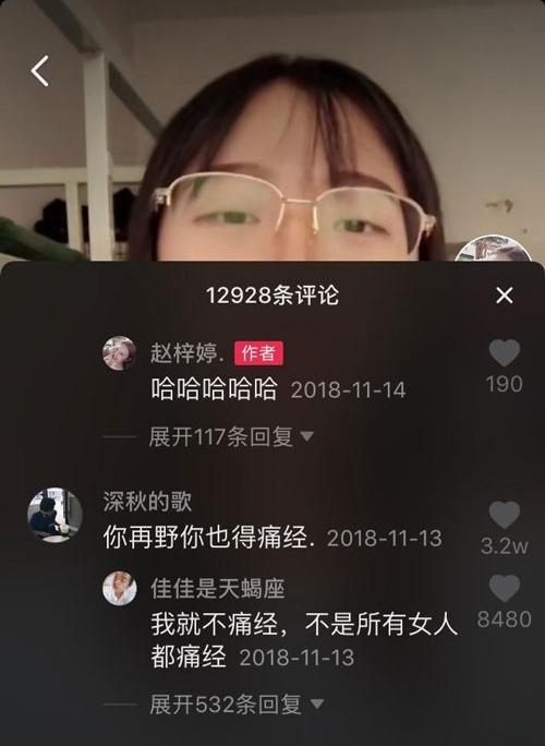 """""""猛虎总独行痛经赵梓婷""""是什么梗"""