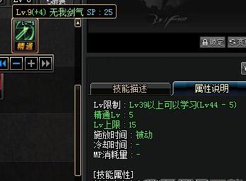 DNF剑魂无我剑气技能详解