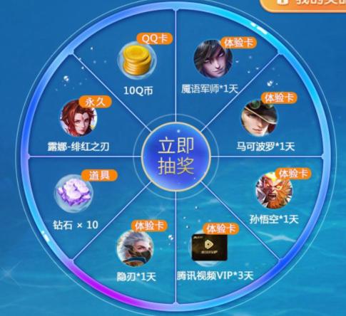 王者荣耀2019暑期开学季永久皮肤礼包怎么获得?