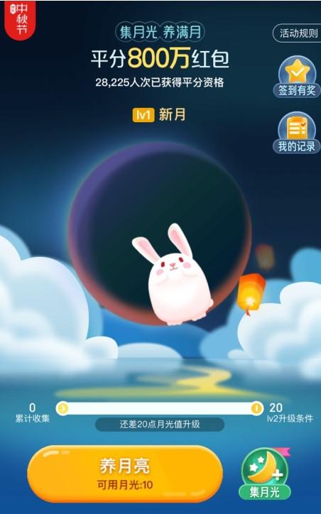 京东收集月光养月亮活动怎么玩?