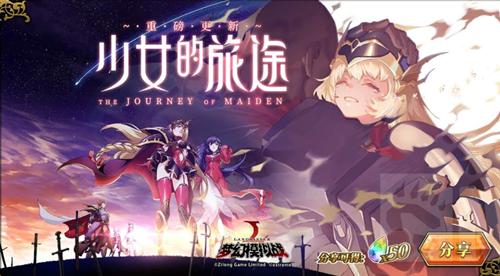 《梦幻模拟战》少女的旅途活动介绍