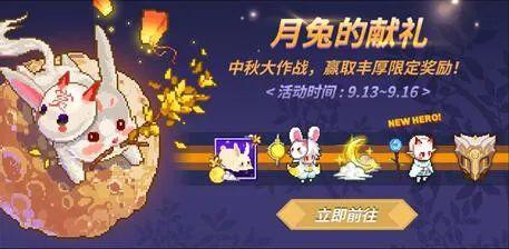 原力守护者2019中秋节活动内容奖励介绍
