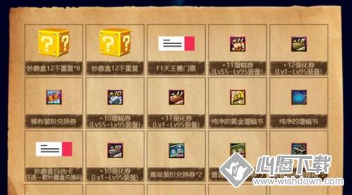 dnf妙趣盒获取方法介绍_wishdown.com