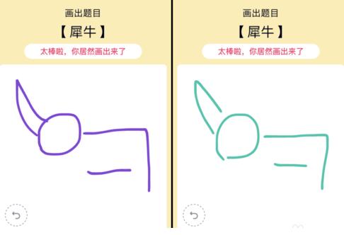 qq画图红包犀牛的画法步骤介绍
