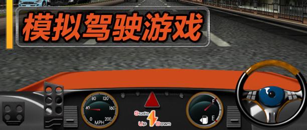 大型模拟驾驶手游大全原创推荐
