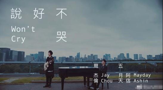 周杰伦新歌说好不哭MV男女主角介绍