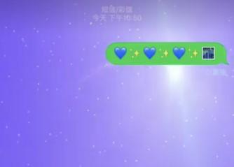 抖音苹果短信蓝色流星特效发射教程