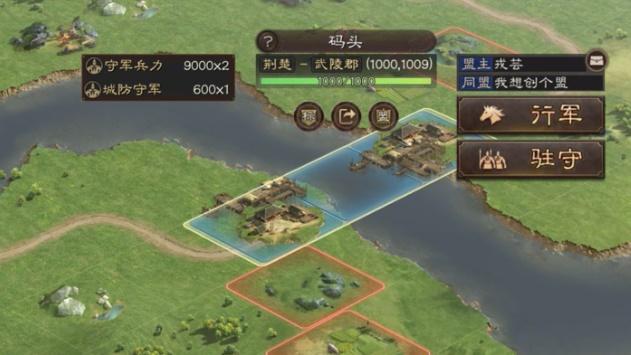 三国志战略版同盟与码头玩法攻略