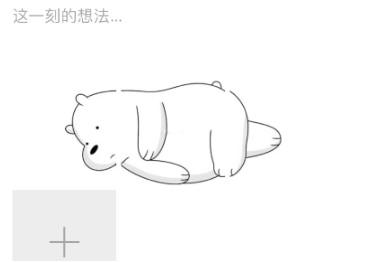 抖音躺在朋友圈的小熊怎么�l?