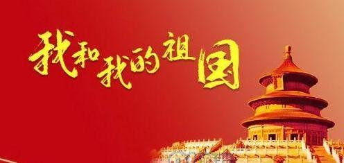 庆祝国庆70周年祝福语汇总