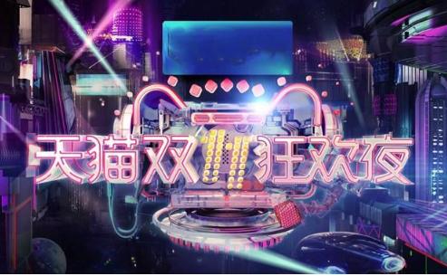 2019天猫双11狂欢夜时间及地点介绍