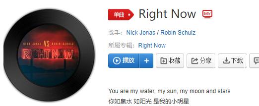 抖音《Right Now》歌曲在线试听及歌词介绍