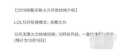 《LOL》10月29日无限火力持续时间介绍