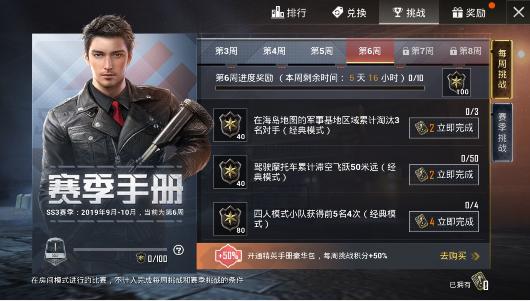 和平精英SS3赛季第七周任务完成攻略