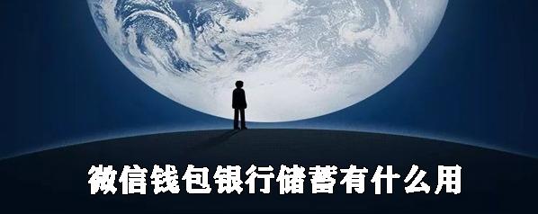 微信钱包银行储蓄功能介绍