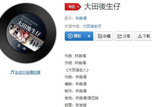 抖音林启得版《大田後生仔》歌曲在线试听及歌词MV视频