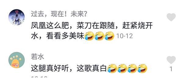 """""""凤凰长得肥菜刀在跟随""""是什么梗"""