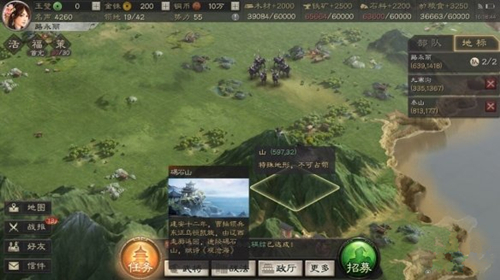 三国志战略版碣石山位置坐标介绍
