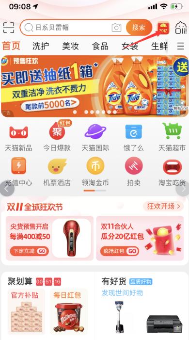 2019天猫双11瓜分20亿红包玩法介绍