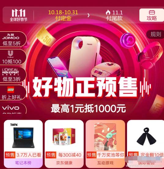 2019京东双11红包领取攻略