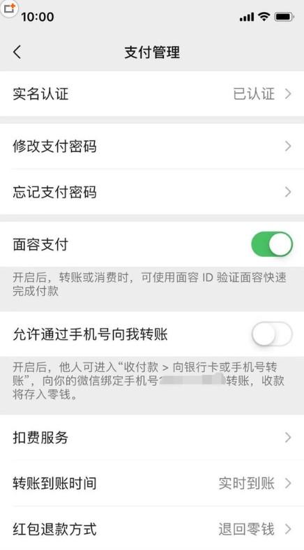 微信支付支持手机号转账方法教程
