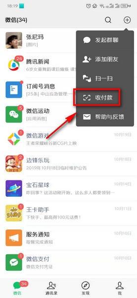 微信手机号转账功能开启方法教程